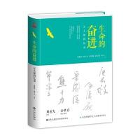 生命的奋进:五大师回忆录(精装本)