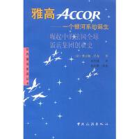 雅高--一个银河系的诞生 [法]维吉妮・吕克;孙兴建 中国旅游出版社