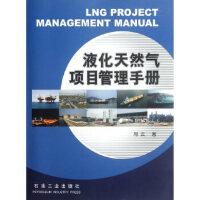 液化天然气项目管理手册 邢云 石油工业出版社 9787502189884