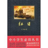 (尾品汇)红日 吴强 陕西师范大学出版社【新华书店 购书无忧】