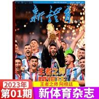 环球人物杂志2021年第14+15期(另有1/2/3/4/5/6/7/8/9/10/11/12/13期下单备注任选2期)