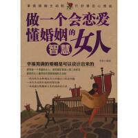 【正版二手书9成新左右】做一个会恋爱懂婚姻的智慧女人 青影著 内蒙古人民出版社