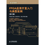 FPGA应用开发入门与典型实例(修订版) 姚远,李辰著 人民邮电出版社 9787115227409