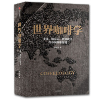 世界咖啡学:变革、精品豆、烘焙技法与中国咖啡探秘,韩怀宗,中信出版社【质量保障 放心购买】