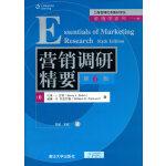 营销调研精要(第6版)
