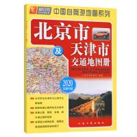 北京市及天津市交通地图册(2020版)
