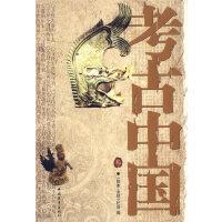 【正版二手书9成新左右】考古中国(叁 王新建 中国青年出版社