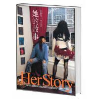 【正版二手书9成新左右】她的故事 彭怡平 中央编译出版社