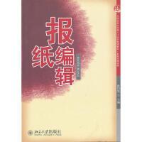 【正版二手书9成新左右】报纸编辑 欧阳霞 北京大学出版社