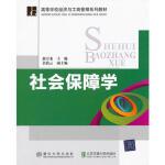 社会保障学(高等学校经济与工商管理系列教材) 赵万水 北京交通大学出版社 9787512107830