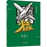少年飞虎队:清福门,海小枪枪,青岛出版社【新书店 正版书】