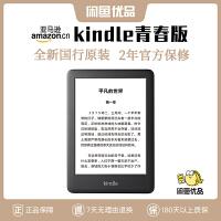 【店庆特价】kindle青春版背光国行亚马逊电子书阅读器658咪咕6寸