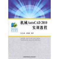 机械AutoCAD2010实训教程
