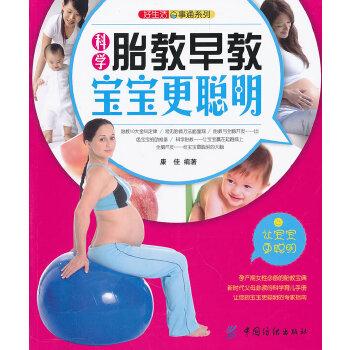 科学胎教早教宝宝更聪明(pdf+txt+epub+azw3+mobi电子书在线阅读下载)