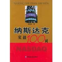 【二手旧书9成新】纳斯达克实践100问曹国扬中国金融出版社