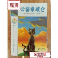 【旧书二手书9成新】公猫拿破仑、跑猪噜噜(2本合售) /[德]瓦卢舍 著;陈良梅 译97875391
