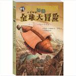 """""""红云号""""飞艇的惊险旅程,(美)爱德华・史崔(Edward Stratemeyer) 著;惠增宏 译 著作,世界图书出"""