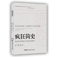 疯狂简史 (英)波特,张钰,徐鑫,赵科红 湖南科技出版社