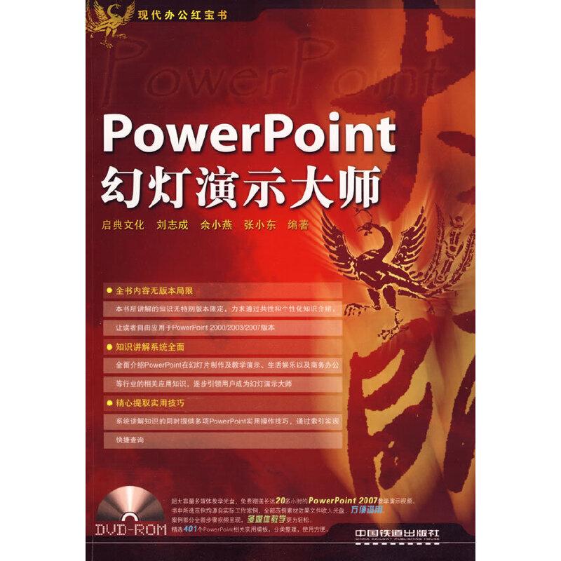 现代办公红宝书——PowerPoint幻灯演示大师(含光盘)