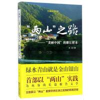 """""""两山""""之路――""""美丽中国""""的浙江样本"""