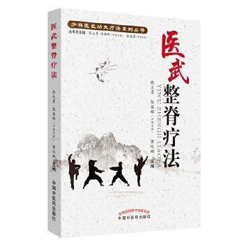 医武整脊疗法·少林医武功夫疗法系列丛书