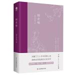 镜花缘:中国古典小说经典名著