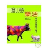 创意乐活--你艺术了吗? 台湾商务印书馆股份有限公司