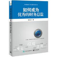 如何成为优秀的财务总监,贺志东 著,电子工业出版社
