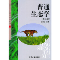 普通生态学(第二版)――北京大学生态学教材系列 尚玉昌 北京大学出版社 9787301053812
