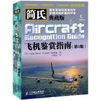 简氏飞机鉴赏指南(第5版)(典藏版) (英)Günter Endres Michael J. Ge人民邮电出版社 97