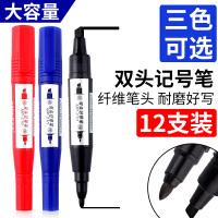 宝克(BAOKE)MP210 油性粗细双头记号笔物流笔