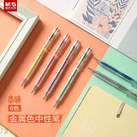 晨光本味系列文具彩色中性笔小清新创意手账笔学生专用金属闪光手账笔简约时尚0.5mm子弹头按动中性笔彩色笔