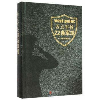 西点军校22条军规(pdf+txt+epub+azw3+mobi电子书在线阅读下载)