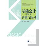 基础会计(第八版)实训与练习