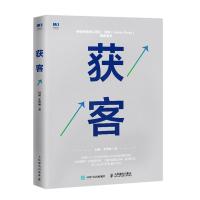获客 营销书籍 内容营销 流量获取 附赠4节获客营销精品课程
