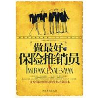 【二手书8成新】做的保险推销员 孙郡锴 中国华侨出版社