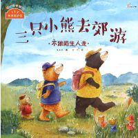 三只小熊去郊游(不跟陌生人走)/我来保护你儿童少儿科普读物 假期读本 科学科普知识