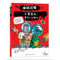 【旧书二手书9成新】火星危机;罗马人VS恐龙 (超级涂鸦系列共6种) (英)卡特洛,(英)韦森 绘,唐馨 978730