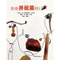 你在开玩笑吗 (法)克里斯蒂安・沃尔兹绘,袁筱一 北京联合出版公司 9787550208087 新华书店 正版保障