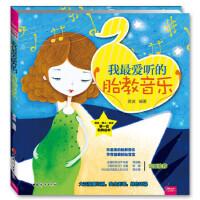 我爱听的胎教音乐 菅波著 中国妇女出版社 9787512709317 新华书店 正版保障