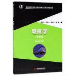 电机学(第四版),辜承林,陈乔夫,熊永前,华中科技大学出版社,9787568039246