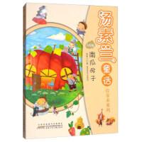 南瓜房子/汤素兰童话注音本系列,汤素兰,安徽少年儿童出版社,9787539797182