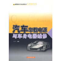 汽车车载电源与车身电器维修/高职高专汽车运用技术实训指导书,卞伟华,上海科学技术出版社,9787532386994