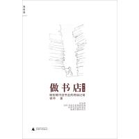 做书店(增订版):转型期中国书业的终端记录