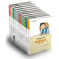 儿童心灵成长魔法书(套装共10册)
