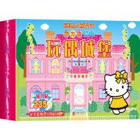 Hello Kitty磁力贴绘本.玩偶城堡