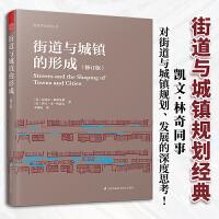 街道与城镇的形成(修订版)(对街道与城镇规划、发展的深度思考!)