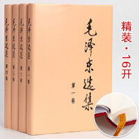 毛 泽东选集(精装版)(全四册) * 著 9787010009179 人民出版社