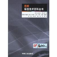 图解标签技术百科全书