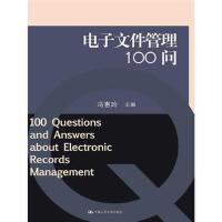 【正版二手书9成新左右】电子文件管理100问 冯惠玲 中国人民大学出版社